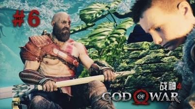 【DEV】【戴绿戒指的矮人】战神4 GOD OF WAR #6