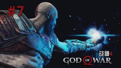 【DEV】【我有手电筒】战神4 GOD OF WAR #7