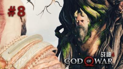 【DEV】【屁股上的头】战神4 GOD OF WAR #8