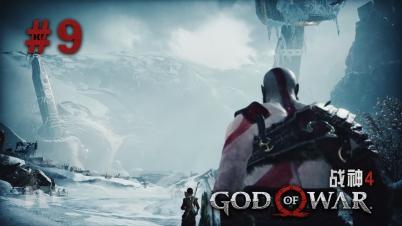 【DEV】【巨人的尸体】战神4 GOD OF WAR #9