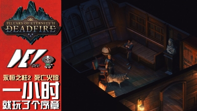 【DEV】【一小时就玩了个序章】永恒之柱2死亡之火 Pillars of Eternity II Deadfire