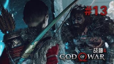 【DEV】【反抗期】战神4 GOD OF WAR #13