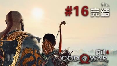 【DEV】【儿子的真实身份】战神4 GOD OF WAR #16 完结