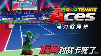 【DEV】【联网对战卡死了】马力欧网球 Mario Tennis Aces