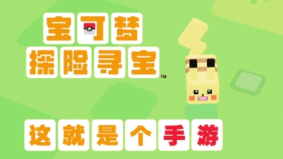 【DEV】【这就是个手游】宝可梦探险寻宝 Pokemon Quest