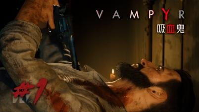【DEV】【第一滴血】吸血鬼 Vampyr #1