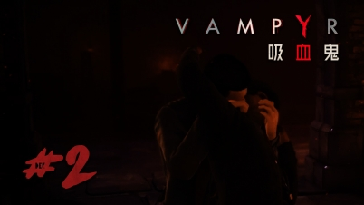【DEV】【废旧太平间】吸血鬼 Vampyr #2
