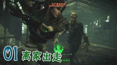 【小华】《辐射4远港惊魂DLC》01离家出走-最高难度流程实况