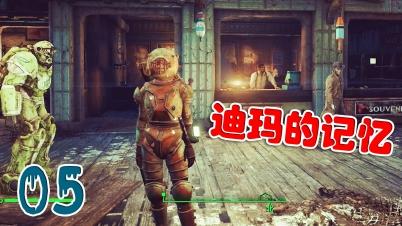 【小华】《辐射4远港惊魂DLC》05迪玛的记忆-最高难度流程