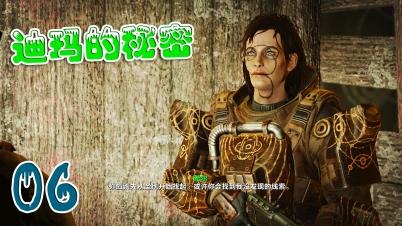 【小华】《辐射4远港惊魂DLC》06迪玛的秘密-最高难度流程