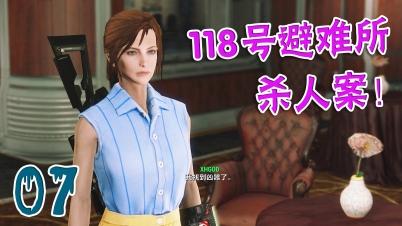 【小华】《辐射4远港惊魂DLC》07 118号避难所杀人案 红死怪