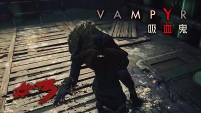 【DEV】【吸血鬼大战狼人】吸血鬼 Vampyr #3