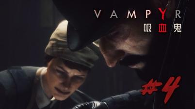 【DEV】【跟踪护士小姐】吸血鬼 Vampyr #4