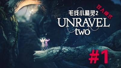 【DEV】【喂狗粮的DEV夫妇】毛线小精灵2 Unravel Two #1