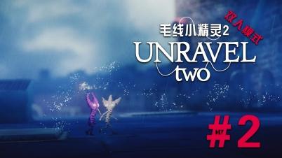 【DEV】【两小无猜】毛线小精灵2 Unravel Two #2