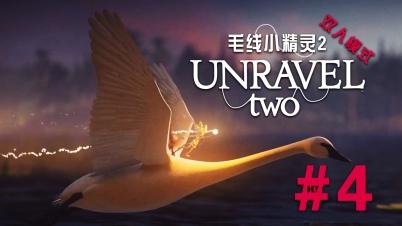 【DEV】【被鱼咬】毛线小精灵2 Unravel Two #4