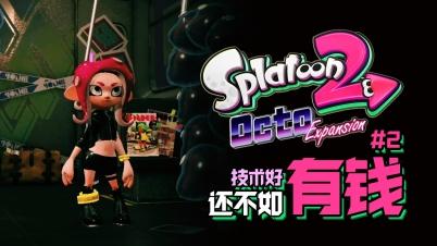 【DEV】【技术好还不如有钱】喷射战士2 Splatoon 2 Octo Expansion #2
