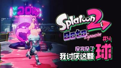 【DEV】【我讨厌这颗球】喷射战士2 Splatoon 2 Octo Expansion #4
