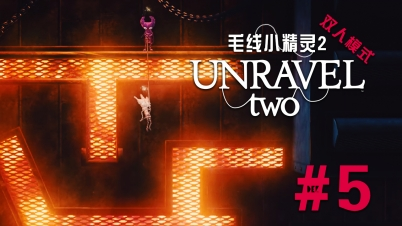 【DEV】【可怕的工厂】毛线小精灵2 Unravel Two #5