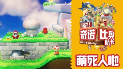 【DEV】【萌死人啦】前进! 奇诺比奥队长 Captain Toad Treasure Tracker Demo