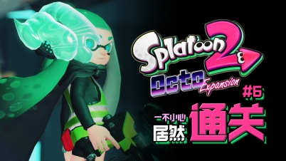 【DEV】【一不小心居然通关】喷射战士2 Splatoon 2 Octo Expansion #6