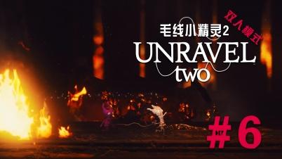 【DEV】【熊孩子与森林火灾】毛线小精灵2 Unravel Two #6