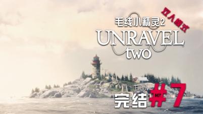 【DEV】【稀里糊涂通关了】毛线小精灵2 Unravel Two #7 完结
